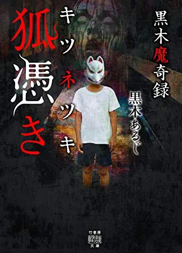 黒木魔奇録 狐憑き (竹書房怪談文庫)