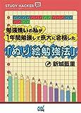 [STUDY HACKER]勉強嫌いの私が1年間勉強して京大に合格した「ぬり絵勉強法」
