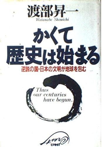 かくて歴史は始まる―逆説の国・日本の文明が地球を包むの詳細を見る