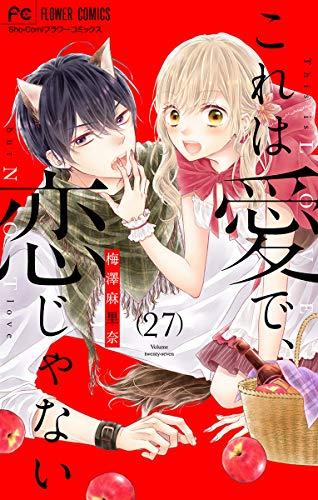 これは愛で、恋じゃない【マイクロ】(27) (フラワーコミックス)