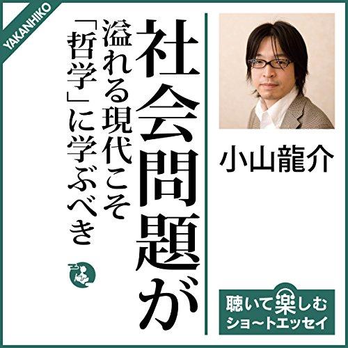 社会問題が溢れる現代こそ「哲学」に学ぶべき                   著者:                                                                                                                                 小山 龍介                               ナレーター:                                                                                                                                 遠藤 純平                      再生時間: 10 分     3件のカスタマーレビュー     総合評価 4.0