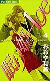 眠り姫Age(4) (フラワーコミックス)