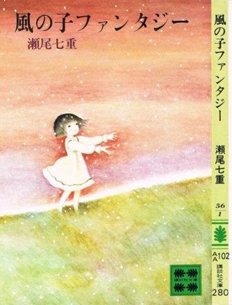 風の子ファンタジー (講談社文庫 せ 2-1)