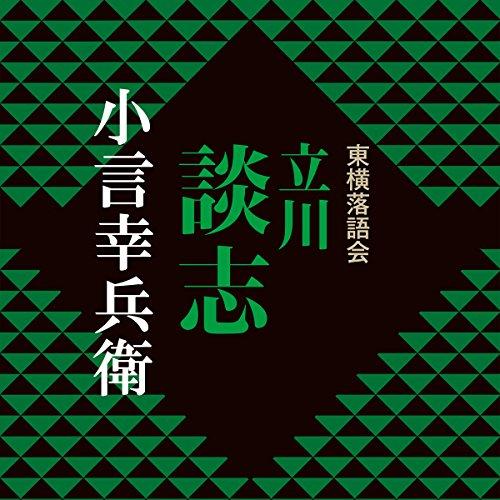 『小言幸兵衛』のカバーアート
