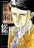総理の椅子 (8) (ビッグコミックス)