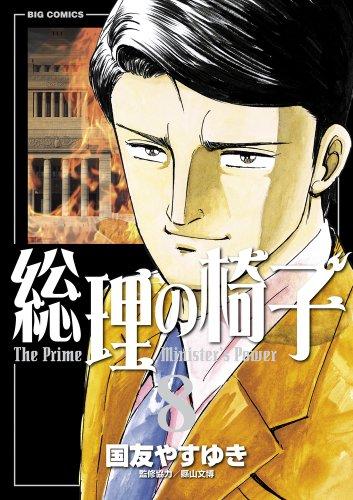 総理の椅子 (8) (ビッグコミックス)の詳細を見る