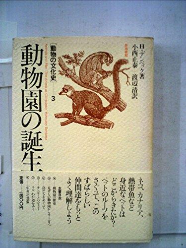 動物園の誕生 (1980年) (動物の文化史〈3〉)の詳細を見る