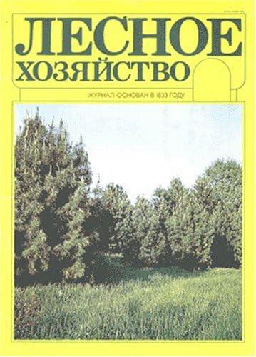 Popular brand Cesnoe Khozyaistvo    Print Magazine Max 78% OFF
