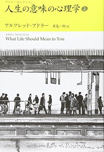人生の意味の心理学〈上〉―アドラー・セレクション