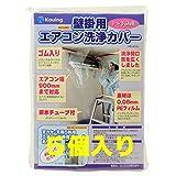 壁掛用 エアコン洗浄カバー KB-8016 クリーニング 洗浄シート(5個入り)業務用プロ仕様