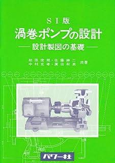 SI版 渦巻ポンプの設計—設計製図の基礎