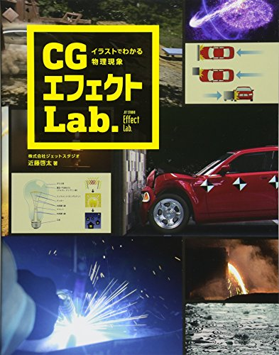 イラストでわかる物理現象 CGエフェクトLab.