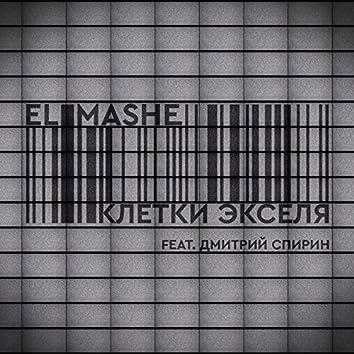 Клетки Экселя (feat. Дмитрий Спирин)