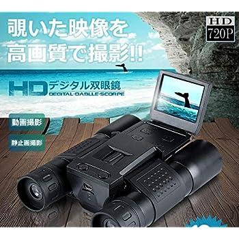 Amazon.co.jp: LCD Panel with High Definition HD Digital Binoculars 12 X 大迫  Power Video Photo Recording Max GB Memory Bird Watching Around Tec –  bd318d: Kitchen & Housewares