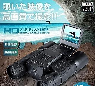 液晶パネル搭載 ハイビジョンHD デジタル双眼鏡 10倍 大迫力 動画 写真 撮影 録画 最大32GBメモリ 持ち歩き バードウォッチング TEC-BD318D