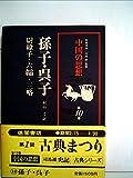 中国の思想 第10巻 孫子・呉子 改訂増補版