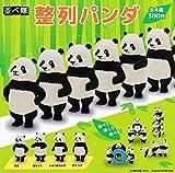並べ隊 整列パンダ [全4種セット(フルコンプ)]