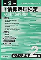 51pC4l1+8pL. SL200  - 情報処理検定・情報処理活用能力