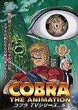 COBRA THE ANIMATION TVシリーズ VOL.5[DVD]