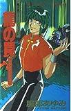 龍の罠 風水斎シリーズ13 (あすかコミックス)