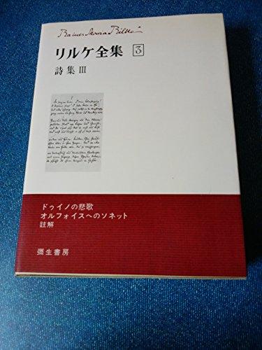 リルケ全集〈3〉詩集 (1973年)