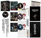 「妖怪封印函」4K修復版 Blu-ray BOX【完全初回生産限定】[Blu-ray/ブルーレイ]