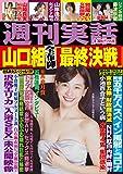 週刊実話 4月30日号 [雑誌]