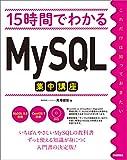 15時間でわかる MySQL集中講座