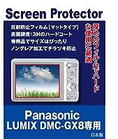 Panasonic LUMIX DMC-GX8H専用 AR液晶保護フィルム(反射防止フィルム・ARコート)