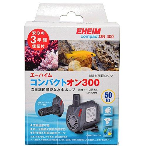 エーハイム コンパクトオン 300 (50Hz) 淡水・海水両用コンパクト水中専用ポンプ