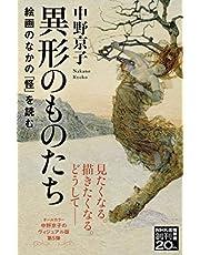 異形のものたち 絵画のなかの「怪」を読む (NHK出版新書)