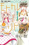 モトカレ←リトライ (6) (フラワーコミックス)