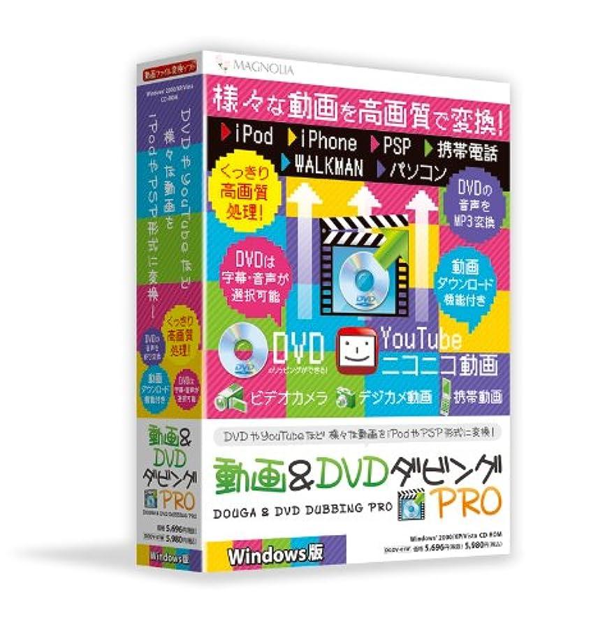 ステレオタイプシルク病動画&DVDダビングPro Windows版