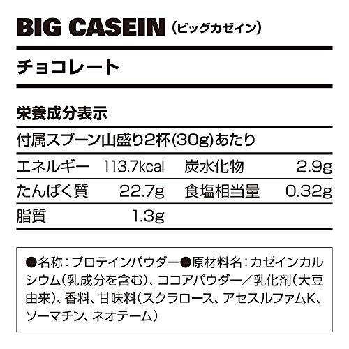 バルクスポーツプロテインビッグカゼイン2kgチョコレート味【カゼインプロテイン】