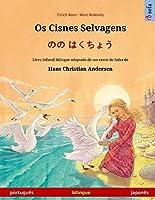 Os Cisnes Selvagens - のの はくちょう (português - japonês): Livro infantil bilingue adaptado de um conto de fadas de Hans Christian Andersen (Sefa Livros Ilustrados Em Duas Línguas)