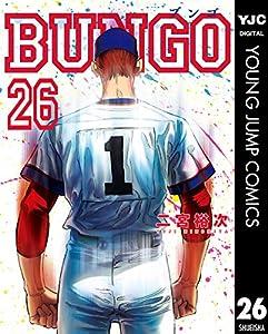 BUNGO―ブンゴ― 26 (ヤングジャンプコミックスDIGITAL)
