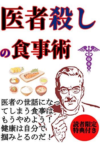 医者殺しの食事術【読者限定特典付】