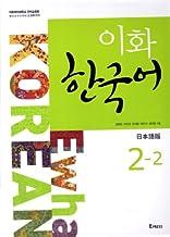 Ewha Korean 2-2 Japanese edition (Korean Edition)