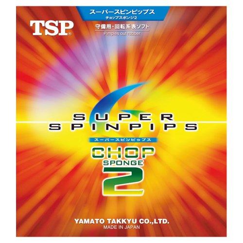 ティーエスピー(TSP) スーパースピンピップス・チョップスポンジ2 ブラック A 20862 020