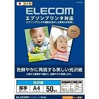 (7個まとめ売り) エレコム エプソンプリンタ対応光沢紙 EJK-EGNA450