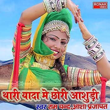 Thari Yada Mai Chhori Aashudi (Rajasthani)