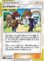 ポケモンカードゲーム SM12 090/095 レッド&グリーン サポート (U アンコモン) 拡張パック オルタージェネシス