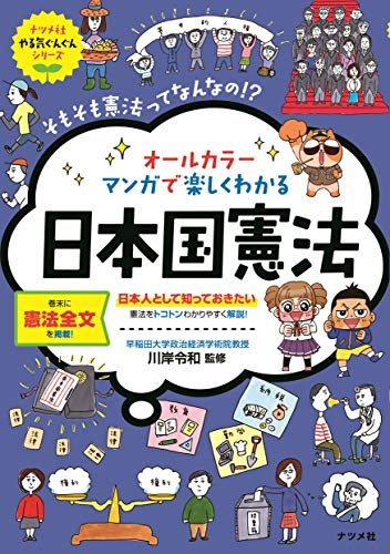 オールカラー マンガで楽しくわかる日本国憲法 (ナツメ社やる気ぐんぐんシリーズ)