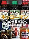 キッコーマン(週刊ダイヤモンド特集BOOKS Vol.382)――醤油から日本食へ 世界制覇の野望