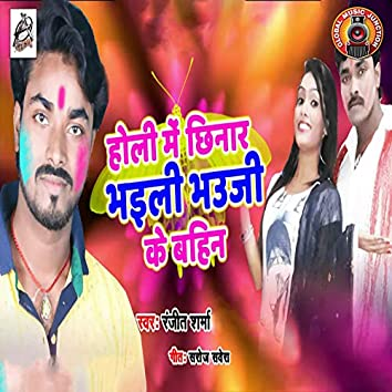 Holi Me Chhinar Bhaili Bhauji Ke Bahin - Single