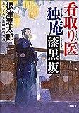 看取り医 独庵 漆黒坂 (小学館文庫)の画像
