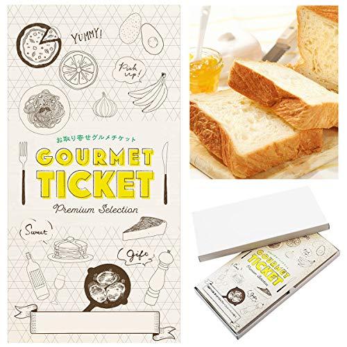 【 お取り寄せ グルメ チケット 】( 引換券 ・ ギフト券 ) 京都祇園発祥ボローニャデニッシュ食パン