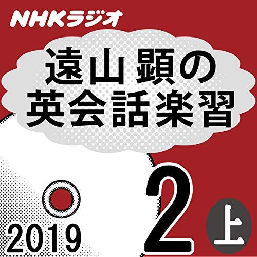 『NHK 遠山顕の英会話楽習 2019年2月号 上』のカバーアート