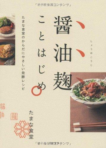 醤油麹ことはじめ ~たまな食堂のからだにやさしい発酵レシピ~