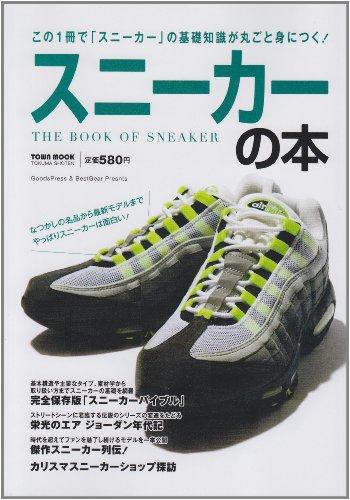 スニーカーの本―この1冊で「スニーカー」の基礎知識が丸ごと身につく (Town Mook)